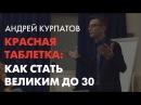 Сказка о потерянном предназначении. Андрей Курпатов