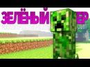 ЗЕЛЁНЫЙ КРИПЕР - Майнкрафт Рэп Клип (На Русском) | Creeper Minecraft Parody Song In Russian
