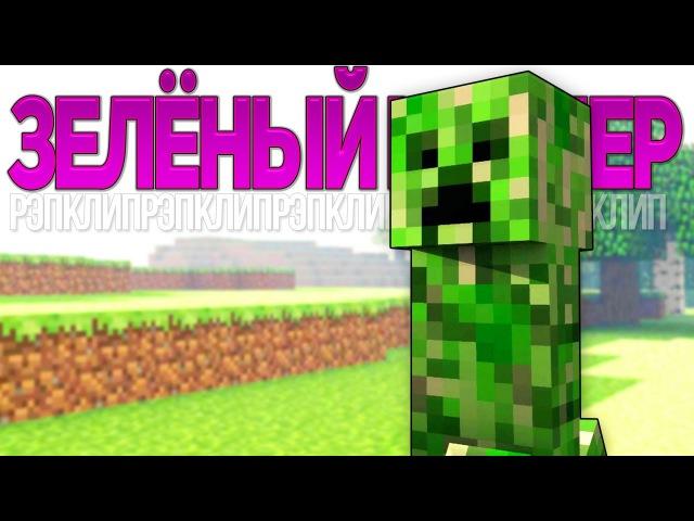 ЗЕЛЁНЫЙ КРИПЕР Майнкрафт Рэп Клип На Русском Creeper Minecraft Parody Song In Russian