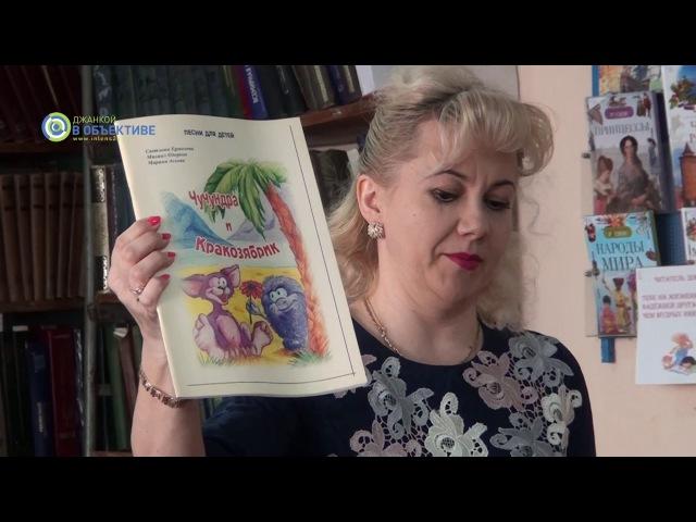 Встреча в детской библиотеке с поэтессой Светланой Ермоловой. Джанкой-2017.