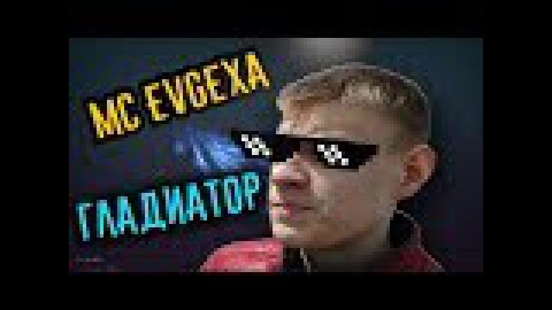 MC EVGEXA - Гладиатор \ Подарок Мелу на ДР