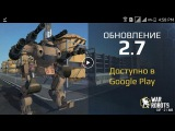 War Robots.  Обновление 2.7. Смотрим что поменялось.