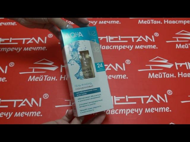Гиалуроновый гель-флюид KE AI DE AQUA от МейТан » Freewka.com - Смотреть онлайн в хорощем качестве