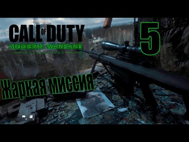 Call of Duty 4 Remastered 5 - Выжить любой ценой