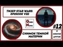 Тизер Star Wars Episode XIII, туристический Титаник, снимок темной материи и др. GN12