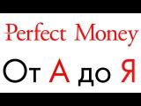 Все о системе Perfect Money (Перфект Мани) - регистрация, вход, создание кошелька, попол ...