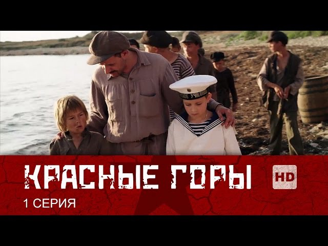 Красные горы (2013)   Сериал в HD   1 Серия