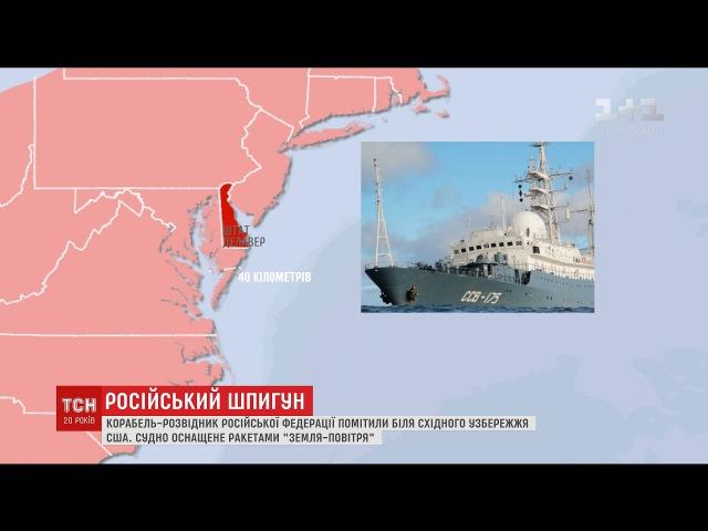 За 40 кілометрів від східного узбережжя США помітили російський корабель-розвідник. Украина. 14.02.2017.
