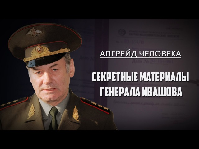 Секретные материалы генерала Ивашова Апгрейд человека