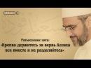 ᴴᴰ Разъяснение аята Крепко держитесь за вервь Аллаха Шейх Саид Фуда