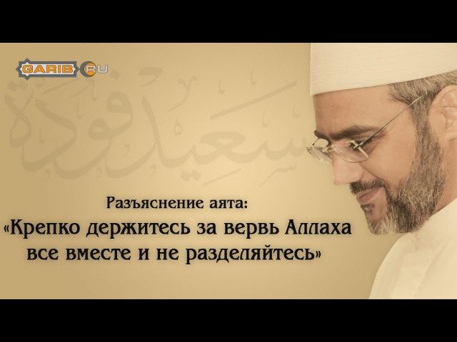 ᴴᴰ Разъяснение аята: «Крепко держитесь за вервь Аллаха ...» | Шейх Саид Фуда | www.garib.ru