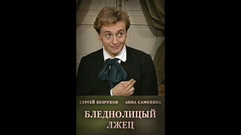 Бледнолицый лжец (2001)