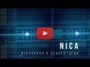 Видео NICA Вселенная в лаборатории