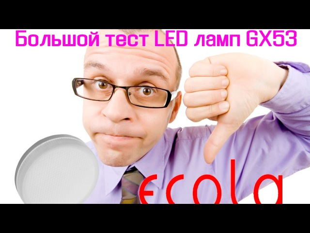 Сравнение светодиодных ламп GX53 Экола Geniled Volpe Navigator