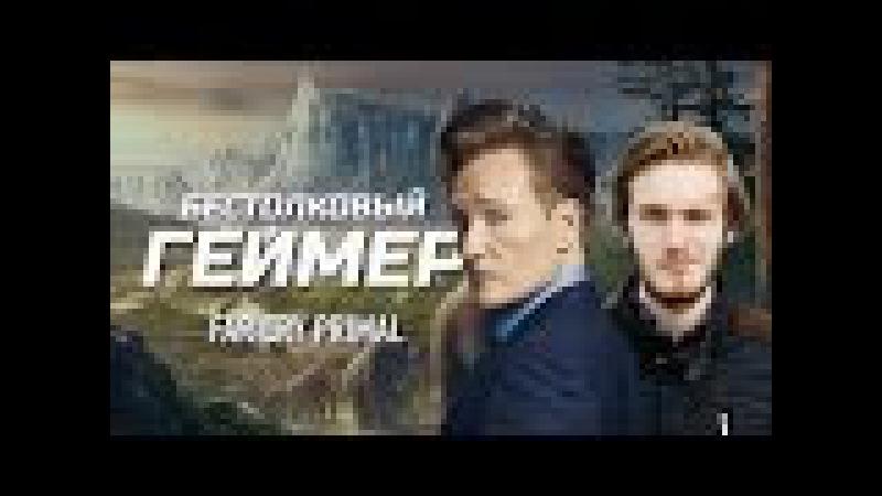 Бестолковый геймер. Far Cry Primal и PewDiePie (русская озвучка Clueless Gamer)