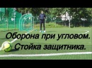 Оборона при угловом ударе в мини-футболе: стойка защитника (тактика футзала)