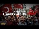 Возьми нашу кровь Сильный нашид в память о событиях в Турции 2016 15 Temmuz Anısına Neşid