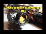 Обзор коллиматора Blackcat MRO Style Red Dot Sight.