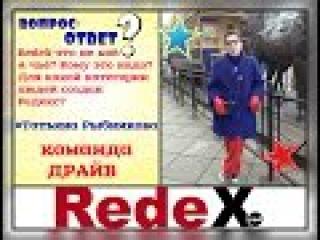 RedeX - это не моё А чье? Спикер Рыбникова Татьяна, команда Драйв
