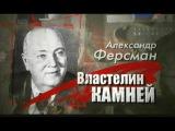 Генералы в штатском. Александр Ферсман