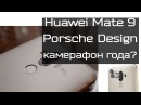 Huawei mate 9 Porsche design обзор телефона