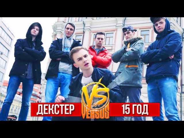 Dexter ft. Ларин - ПЯТНАДЦАТЫЙГОД (Премьера клипа)