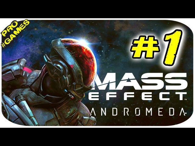 Прохождение Mass Effect Andromeda 1 / Андромеда Часть 1 — ПЕРВЫЙ КОНТАКТ