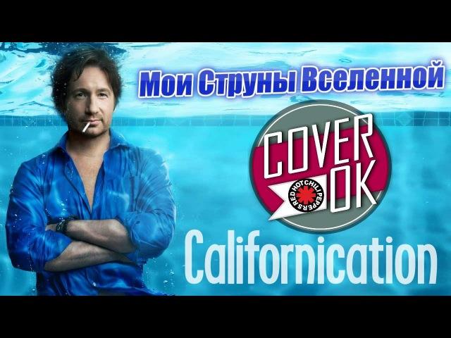 Блудливая Калифорния / Californication (не перевод) | Мои Струны Вселенной (Сны о Калифор ...