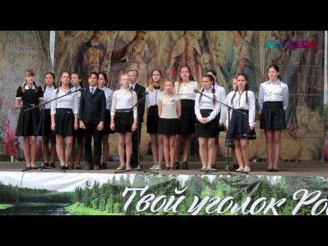 Знаменский православный фестиваль 2017. Щеколдино, Зубцовский район