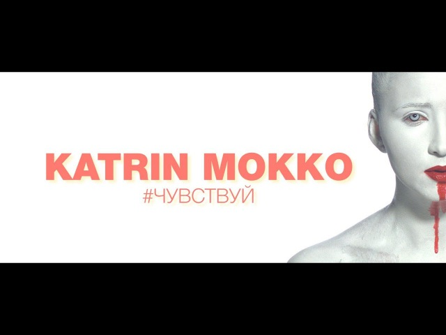 Katrin Mokko - Чувствуй (Vandal'z Records)