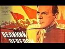 Великий перелом 1945 / The Turning Point