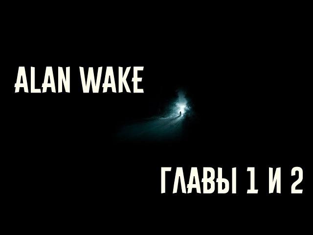 Alan Wale. 1 Кошмар. 2 Одержимые.