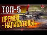 ТОП-5 ★ ПРЕМЫ - НАГИБАТОРЫ #worldoftanks #wot #танки — [http://wot-vod.ru]