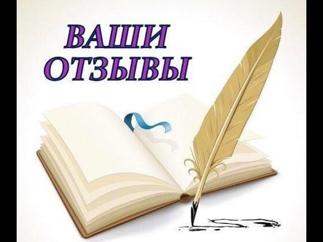 Отзыв Алёне Поповой от Гульбахрам Саитовой