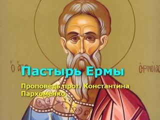 Сокровище первохристианской мысли: Пастырь Ермы