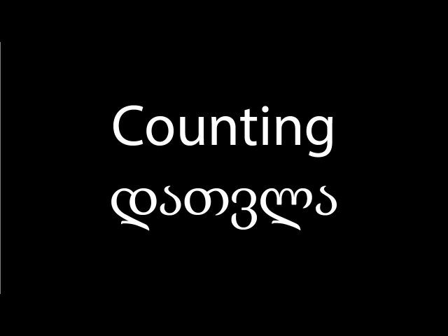 Georgian language Counting 1 to 100 ვისწავლოთ ქართული ენა დათვლა 1 – 100