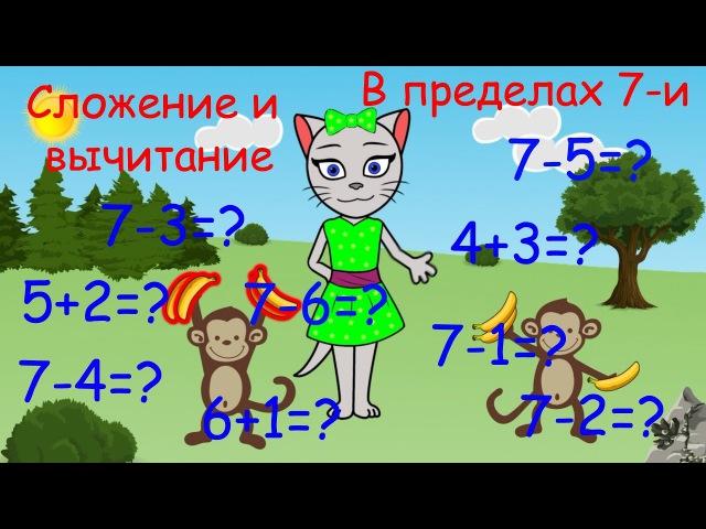 Математика с кисой Алисой Урок 6 Сложение и вычитание в пределах 7 и 0
