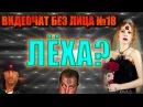 Видеочат без лица 18 - Лёха