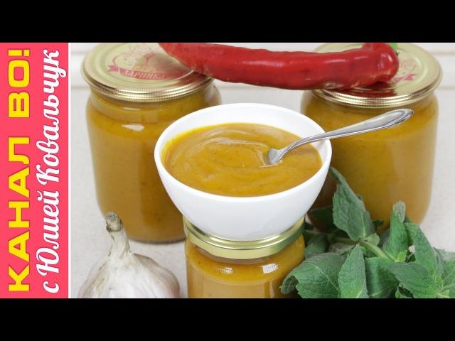 Ткемали из Абрикосов, Кисло-Сладкий Соус из МакДональдс | Sauce Tkemali with Apricots (Heinz)