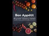 Рецепты Bon Appétit ТОП 6 лайфхаков на кухне