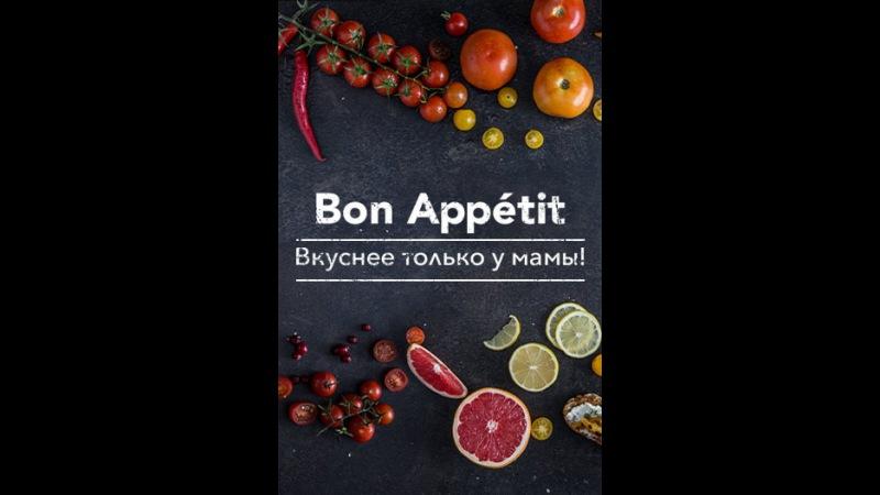 Рецепты Bon Appétit Крем суп из шампиньонов