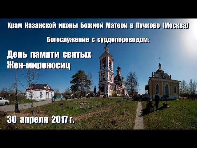 День памяти св. Жен-Мироносиц в Пучковском Храме