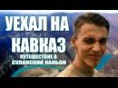 УЕХАЛ НА КАВКАЗ #2 - СУЛАКСКИЙ КАНЬОН, ДАГЕСТАН, КЛИП