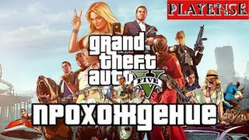 Grand Theft Auto V - Прохождение игры 5 Затруднения (Complications)