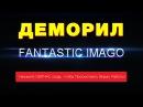 Demo Reel Fantastic Imago Studio 2015 Деморил - изготовление видеороликов, рекламного ролика