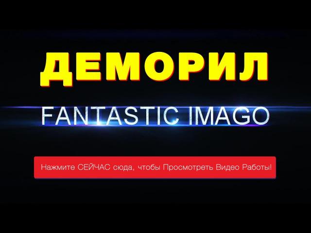 Demo Reel Fantastic Imago Studio 2015 (Деморил) - изготовление видеороликов, рекламного ролика