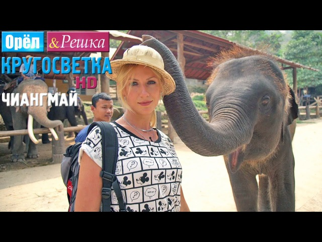 Орёл и Решка Кругосветка Чиангмай Таиланд 1080p HD