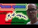 Человек приманка 3,4 серии 16 боевик,комедия 2014 Россия