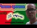 Человек приманка 16 серия 16 боевик,комедия 2014 Россия