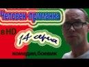 Человек приманка 14 серия 16 боевик,комедия 2014 Россия